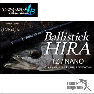 【ご予約】【送料無料】YAMAGA Blanks(ヤマガブランクス)Ballistick HIRA TZ/NANO(バリスティック ヒラ )【HIRA 107MH TZ/NANO】【シーバスロッド】【スピニングモデル】