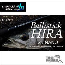 【ご予約】【送料無料】YAMAGA Blanks(ヤマガブランクス)Ballistick HIRA 11MH TZ/NANO(バリスティック ヒラ 11MH TZ/NANO )【シーバスロッド】【スピニングモデル】【大型宅配便】