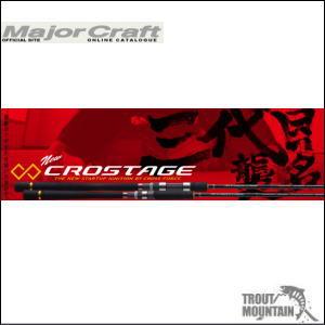 【即納】【送料無料】メジャークラフト「三代目」クロステージ/ショアジギング【CRX-1002MH】【スピニングモデル】