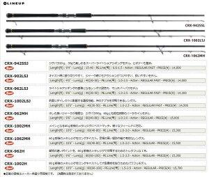 【送料無料】メジャークラフト「三代目」クロステージ/ショアジギング【CRX-942SSJ】【スピニングモデル】