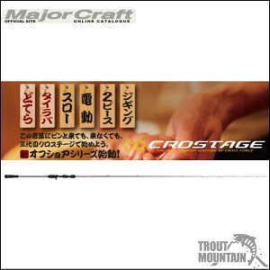 メジャークラフト「三代目」クロステージ/タイラバシリーズ【CRXJ-B69MLTR/DTR】【ベイトモデル】【大型宅配便】
