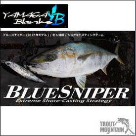 【即納】YAMAGA Blanks(ヤマガブランクス)BlueSniper 100MH【ブルースナイパー100MH】【スピニングモデル】【大型宅配便】