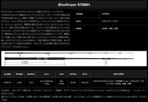 【送料無料】YAMAGABlanks(ヤマガブランクス)BlueSniper97MMH【ブルースナイパー97MMH】【スピニングモデル】