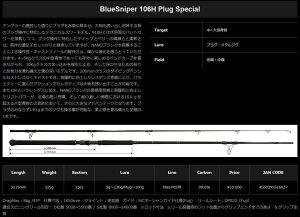 【送料無料】YAMAGABlanks(ヤマガブランクス)BlueSniper106HPlugSpecial【ブルースナイパー106HPlugSpecial】【スピニングモデル】