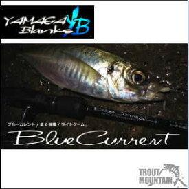 【即納】【送料無料】YAMAGA Blanks(ヤマガブランクス)BlueCurrent (ブルーカレント )/ 82F NANO 【スピニングモデル】