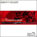 【ご予約】【送料無料】メジャークラフト「三代目」クロステージ/サーフモデル【CRX-982surf】【スピニングモデル】