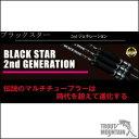【送料無料】ゼスタ(下田漁具)BLACKSTAR(ブラックスター)S83(2nd ジェネレーション)【大型宅配便】