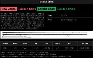 【即納】【送料無料】ヤマガブランクスメビウス【MebiMebius85ML】【エギングロッド】