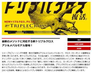 【送料無料】メジャークラフトトリプルクロス【TCX−S582AJI】【スピニング】