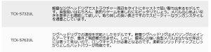 【送料無料】メジャークラフトトリプルクロス【TCX-S732UL】【スピニング】