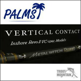 【送料無料】パームスメタルウィッチクエスト【MTSC-734VC】【ベイトモデル】