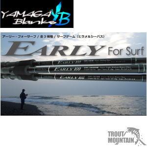 【ご予約】【送料無料】YAMAGA Blanks(ヤマガブランクス)EARLY for Surf 109MMH【アーリー109MMH】【スピニングモデル】