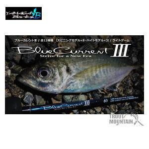 【送料無料】YAMAGABlanks(ヤマガブランクス)BlueCurrent3(ブルーカレント3)【53/B】【スピニングモデル】