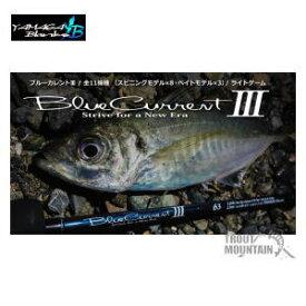 【ご予約】【送料無料】YAMAGA Blanks(ヤマガブランクス)BlueCurrent3(ブルーカレント3)【53/B】【ベイトモデル】【大型宅配便】
