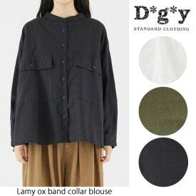 D*g*y(ディージーワイ)ラミー オックス バンドカラー ブラウス D8461/レディース/トップス/ブラウス/白シャツ/羽織り/長袖/ハイネック/スタンドカラー/ゆったり/麻/リネン/ラミー/ノーカラー/ワイドシャツ/ナチュラル/天然素材