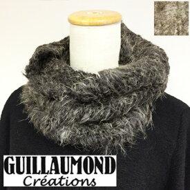 Guillaumond【ギラモンド/ギヨモン/ギローモン】ニットスヌード ネックウォーマー アルパカ混 ウール混 フランス製
