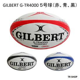 GILBERT ギルバート G-TR4000 5号 ラグビーボール 赤 青 黒 レッド ブルー ブラック 中学生 高校生 社会人 トレーニング 練習用