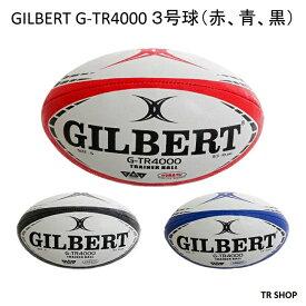 GILBERT ギルバート G-TR4000 3号 ラグビーボール 赤 青 黒 レッド ブルー ブラック 小学校 小学生 低学年 子供 ジュニア トレーニング 練習用