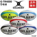 GILBERT ギルバート G-TR4000 5号 ラグビーボール 赤 青 黒 水色 黄 中学生 高校生 社会人 トレーニング 練習用