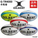 GILBERT ギルバート G-TR4000 4号 ラグビーボール 赤 青 黒 水色 黄 小学校 小学生 高学年 子供 ジュニア トレーニン…