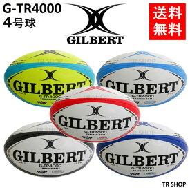 GILBERT ギルバート G-TR4000 4号 ラグビーボール 赤 青 黒 水色 黄 小学校 小学生 高学年 子供 ジュニア トレーニング 練習用