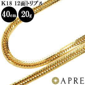 【新品 即納】 喜平 ネックレス K18 トリプル12面 40cm 20g 造幣局検定刻印 ゴールド キヘイ チェーン 12面トリプル 十二面 18金 750