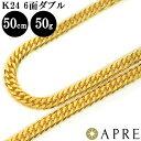 【新品 即納】 純金 喜平 ネックレス K24 W6面 50cm 50g 造幣局検定刻印 ゴールド キヘイ チェーン ダブルストッパー …