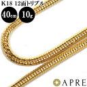 【新品 即納】 喜平 ネックレス K18 トリプル12面 40cm 10g 造幣局検定刻印 ゴールド キヘイ チェーン 12面トリプル …