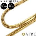 【新品 即納】 喜平 ネックレス K18 トリプル12面 60cm 30g 造幣局検定刻印 ゴールド キヘイ チェーン 12面トリプル …