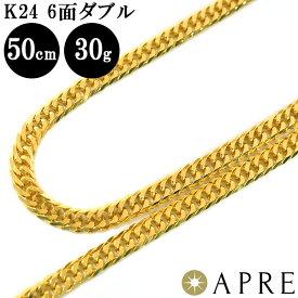 【新品 即納】 純金 喜平 ネックレス K24 W6面 50cm 30g 造幣局検定刻印 24金 ゴールド ダブルストッパー キヘイ チェーン ダブル6面 6面ダブル 六面