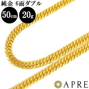 【新品 即納】 純金 喜平 ネックレス K24 W6面 50cm 20g 造幣局検定刻印 24金 ゴールド キヘイ チェーン ダブル6面 6面ダブル 六面