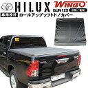 ハイラックス GUN125 ロールアップ ソフト トノカバー ブラック トヨタ 荷台ガード 幌 カバー TOYOTA HILUX REVO