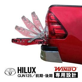 送料無料 WINBO ハイラックス GUN125 テールゲート アシスト キット 前期 後期 全年式 X Z ブラックラリーエディション トヨタ TOYOTA HILUX REVO リアゲート リフト ダンパー