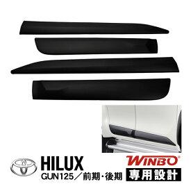 ハイラックス GUN125 サイド モール プロテクター ブラック トヨタ レボ HILUX REVO ドア ガード ガーニッシュ