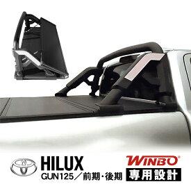 送料無料 WINBO製 ハイラックス GUN125 前期 後期 ロールバー 3つ折り ハード トノカバー トヨタ HILUX REVO レボ ベットカバー 荷台ガード ブラック