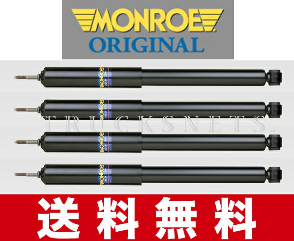 【送料無料】スズキ ジムニー JA11 (1990年〜1995年)【モンロー ショック アブソーバー オリジナル】 (一台分)【 正規メーカー品 】31029MM/32207MM