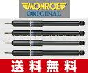 【送料無料】マツダ プレマシー (2005年〜2010年6月)【モンロー ショック】 (一台分)【 正規メーカー品 】