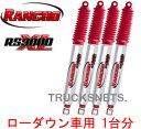 【送料無料】◆ ローダウン用 ◆ トヨタ 100系ハイエース バン 2WD【ランチョ RS9000XL ショック】 (一台分)
