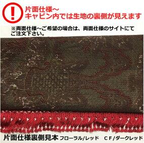 【受注製作】トラック内装用品…金華山フロントカーテン(フローラル・花かご)