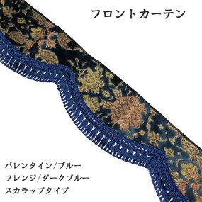 【受注製作】ギンギラギンのトラック内装用品…フロントカーテン【フロントスカラップカーテン(フローラル・花かご)】
