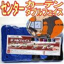 カラフルな5色!驚きのリバーシブル☆【ダブルフェイスセンターカーテン(プリーツタイプ2枚組み)】