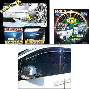 車はもちろん、家庭のインテリアなどにも使用可能☆【MOLDX325マルチモール(ゴールド幅9.5mm)】