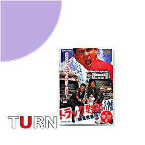 全10作シリーズDVDで登場☆【映画「トラック野郎」DVDシリーズ】
