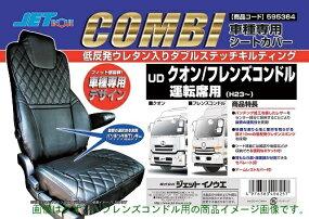 【衝撃価格】車種を選ばない汎用シートカバー☆【トラック用ソフトレザーシートカバー(フロント1枚入り)】