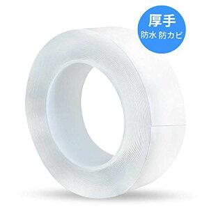 防カビテープ のり残らず 繰り返し 防水 防油 防カビ 汚れ防止 強力 透明 洗濯可能 多機能 防水テープ 補修テープ 台所 キッチン バ