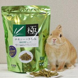 ハイペット チモシーのきわみ 400g【送料無料】