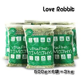 うさぎ専門店のチモシー1番刈り【the First TIMOTHY 3kg(500g×6袋)】