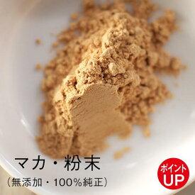 [ポイント5倍]無添加・有機 無農薬 オーガニック マカ 粉末 パウダー 100%純正 アンデス ペルー産 最高級品質 体力実感 MACA POWDER