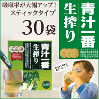 青汁一番生搾り30包SOD酵素国産ケール大麦若葉大分ビタミンミネラルクロロフィル低温加工