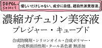 高濃度ガチュリン美容液プレジャー・キューブド